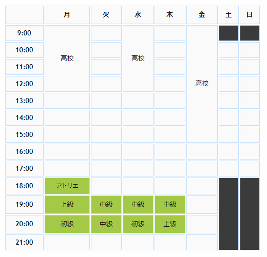教室のスケジュール